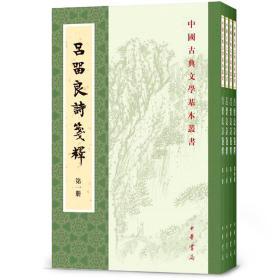 编者签名钤印《吕留良诗笺释》(全四册)