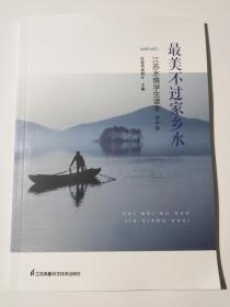最美不过家乡水:江苏水情学生读本 初中版