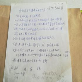 聂帅秘书办公室主任周均伦将军信札一页【关于向聂力主任报告请示问题9件】