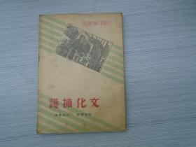 文化拥护——文艺理论丛书。(32开平装1本,中华民国二十六年1月再版发行,保证原版正版老书,详见书影)