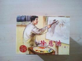 连环画  徐悲鸿(上)(北京小学生连环画)