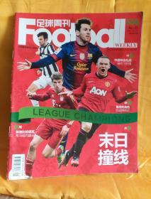 足球周刊 2013. 1  NO.01 总第556期 (无球星卡,无海报)