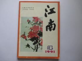 江南 1991年第4期