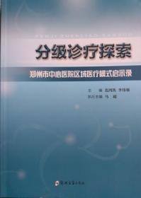 正版现货  分级诊疗探索 郑州市中心医院区域医疗模式启示录 郑州