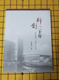 """科创二十年:""""张江高科""""1996-2016(有主编赠阅章)"""
