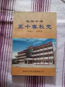 临猗中学五十春秋史(1952---2002)
