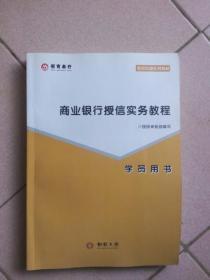 商业银行授信实务教程(学员用书)