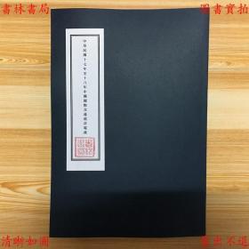 中国国际交通统计电政(中华民国十七年至十八年)-交通部编-民国交通部刊本(复印本)