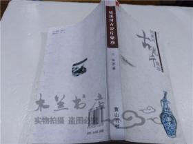 姑溪河古瓷片聚珍 陈波 时代出版传媒股份有限公司 2011年8月 大32开平装