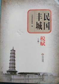 正版现货  民国丰城赋税 上中下 江西人民 蔡鸿斌等