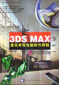 3DS MAX建筑表现电脑制作精髓(无盘)