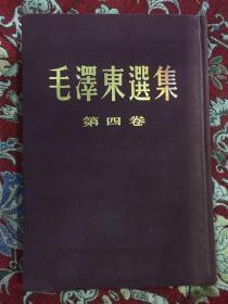 毛泽东选集  第四卷 【 精装大开  1960年1版1印】【品较好】