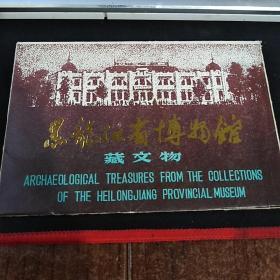 明信片:黑龙江省博物馆藏文物[10张]