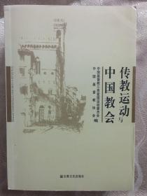 传教运动与中国教会