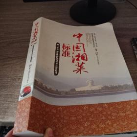 中国湘菜标准(第一分册:湘菜通用标准与大众湘菜标准)