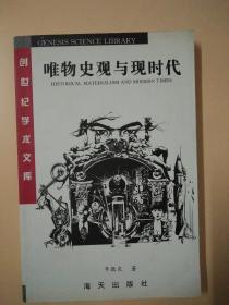 唯物史观与现时代【作者签赠本】签名赠送著名教授哲学家陶德麟