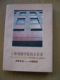 上海戏剧学院校友名录1945--1995***32开.品相好.79年 一版1印 【32开--49】