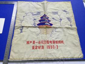 1990.3【国产第一台320型电脑刺绣机鉴定纪念】 北京天坛