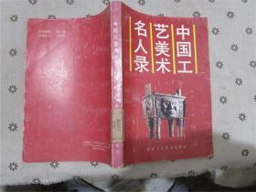 中国工业美术名人录