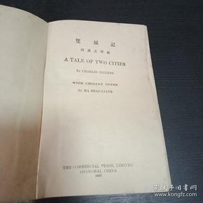 双城记民国版 狄更斯作品 硬精装 英文附汉文释义 民国1931年1932年 品相不错 商务经典老版本