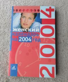 Женский календарь на 2004 год