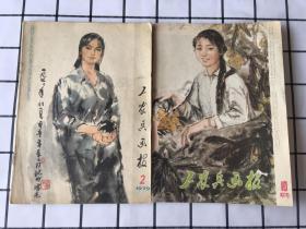 工农兵画报(1979.2.10)两册合售