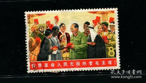 文6毛主席与世界人民  黑人信销邮票