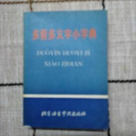 多音多义字小字典
