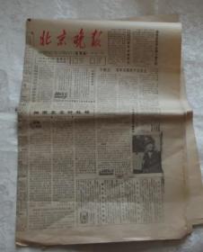 北京晚报-1987年5月10日 -8版