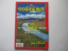 中国国家地理 2010年第7期