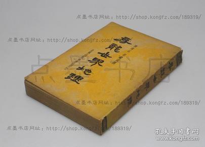 私藏好品《房龙世界地理》民国二十二年初版