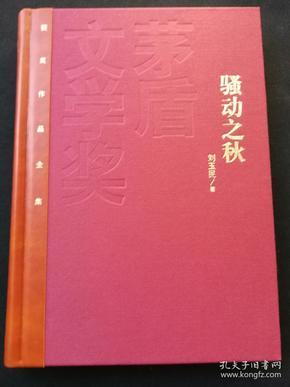 刘玉民签名本《骚动之秋》