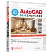 AutoCAD 2016家具设计经典课堂 cad2016家具设计软件视频教程 室内装潢室内设计木工家装设计 家具三维造型绘制和编辑方法 现货   9787302494652