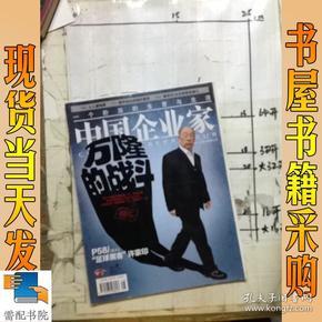 中国企业家    2011      8