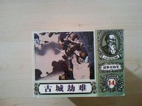 连环画  古城劫难(战争与和平14)(北京小学生连环画)