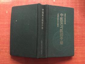 中医实习医师手册 小32开布面精装