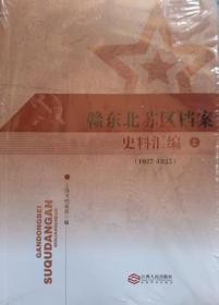 正版现货  赣东北苏区档案史料汇编1927-1935 上下 江西人民 周茂
