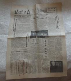 北京日报-1987年5月10日 4版