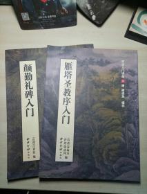 书法入门讲座:雁塔圣教序入门+颜勤礼碑入门(2册合售)