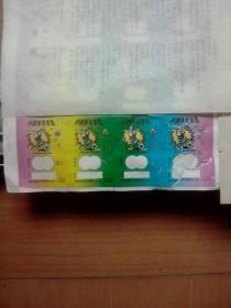 """中国体育彩票""""一刮定音""""一套四枚联体票,"""