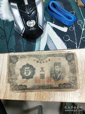 满洲中央银行 五元  品相如图