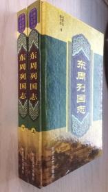 时代文艺---东周列国志(上下 全二册)32开硬精装 正版新书