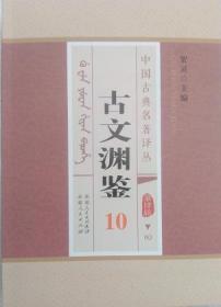 正版现货  古文渊鉴10 锡伯文 新疆人民 贺灵
