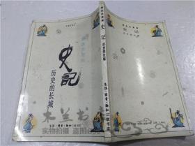 史记 (战国四大公子部分)历史的长城 蔡志忠漫画 生活.读书.新知三联书店出版 1990年10月 32开平装