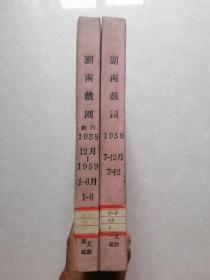 湖南戲劇(1958年12月創刊號,1959年1-12期合訂本,共兩冊)彩色像頗多