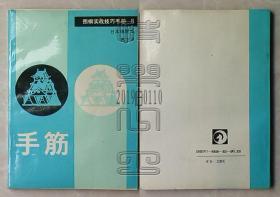 围棋实战技巧手册8-手筋△