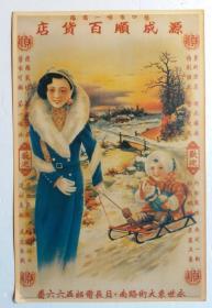 民国画家金梅生      美女月份牌    营口市唯一商埸  源成顺百货店广告
