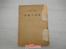 中国文学精华 韩非子精华(民国二十五年十二月印刷,保真包老原版书)书籍上口有修补。