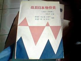 战后日本物价史