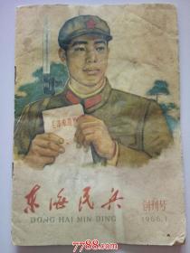 东海民兵--1966年1期(创刊号)周恩来、朱德、林彪为王杰题词,王杰事迹连环画等(受水有皱)